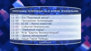 Программа телепередач на 27 апреля 2015 года (ОПУБЛИКОВАТЬ 26.04)