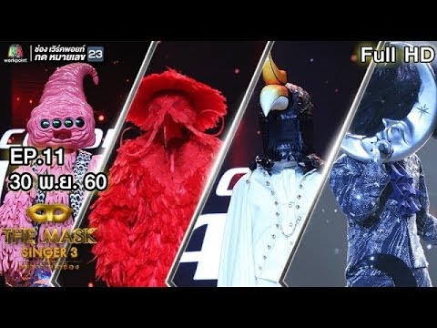 THE MASK SINGER หน้ากากนักร้อง 3 | EP.11 | Group D | 30 พ.ย. 60 Full HD