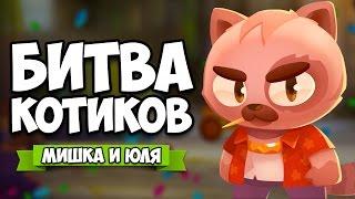 БИТВА КОТИКОВ ♦ CATS: Crash Arena Turbo Stars