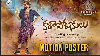 Kalaposhakulu Motion Poster | CHALAPATHI PUVVALA | SRI VENNELA CREATIONS | TFPC