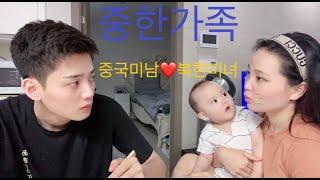 중한가족 한국생활 브이로그