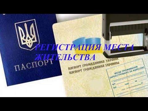 Выписка/Прописка в Украине