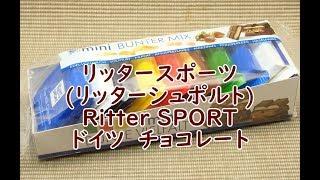 Ritter SPORT リッタースポーツ チョコレート
