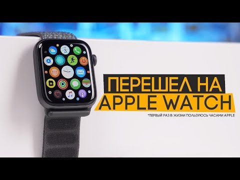 Apple Watch Series 4 - мои первые часы Apple!