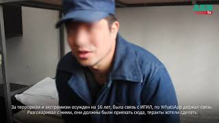 «Мы должны были устроить теракты, взорвать посольство США в Бишкеке», - откровения осужденного