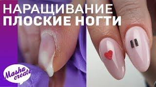 НЕбесячие сердечки Наращивание на ШИРОКИХ ногтях Маникюр на день Влюбленных