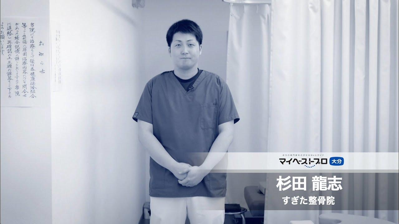 杉田龍志プロ