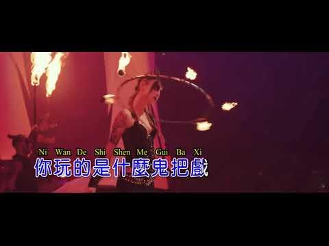 GONG XIA MI 公蝦米 KARAOKE KTV ROMAN SPELLING