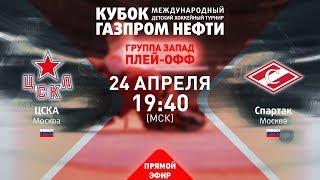 1/4 финала «Запад». ЦСКА - Спартак. XIII турнир «Кубок Газпром нефти»