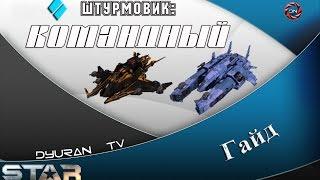 Star Conflict: Штурмовик: Командный (Command Ship).