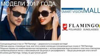 Солнцезащитные очки. Новые модели 2017. Обзор.