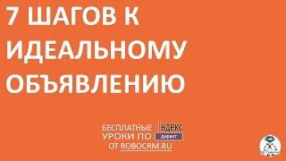 Урок 28: 7 шагов к идеальному объявлению в Яндекс.Директ