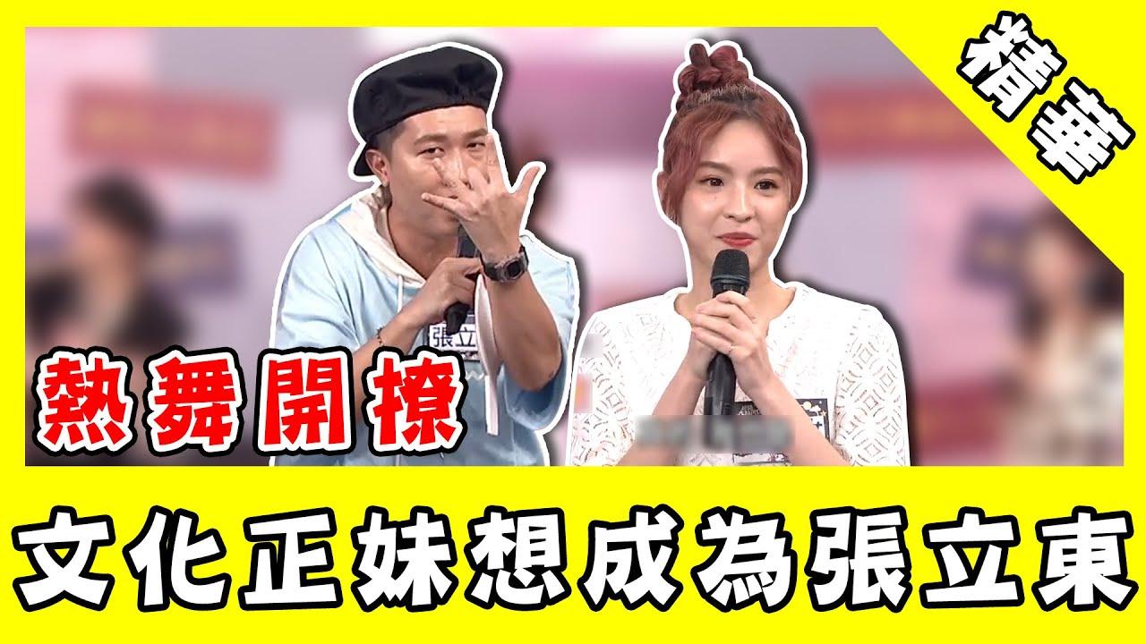 文化正妹熱舞開撩曝想成為張立東?!本人一聽秒接:的女朋友! 綜藝大熱門