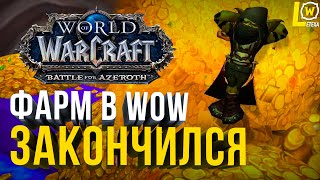 ФАРМ В WOW 8.3 ЗАКОНЧИЛСЯ BATTLE FOR AZEROTH