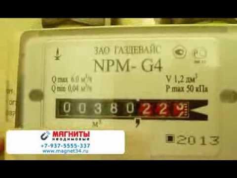 остановка газового счетчика G4 магнитом - YouTube