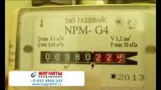 npm g4 как остановить газовый счётчик магнит(npm g4 как остановить газовый счётчик магнит. ЧИТАЕМ ВНИМАТЕЛЬНО! ЭТО комплект - магнит+счетчик подробности..., 2014-01-30T17:55:38.000Z)