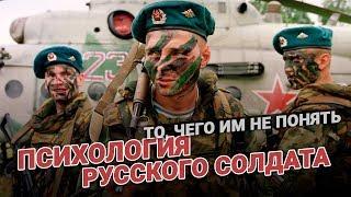 Им не понять. Психология русского солдата
