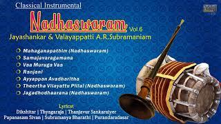 Mangala Vadyam   Infinite Soul PDL   Jayashankar, Valayapatti   Nadaswaram   Carnatic Classical