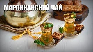 Марокканский чай — видео рецепт