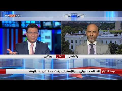 التحالف الدولي... والإستراتيجية ضد داعش بعد الرقة  - نشر قبل 10 ساعة