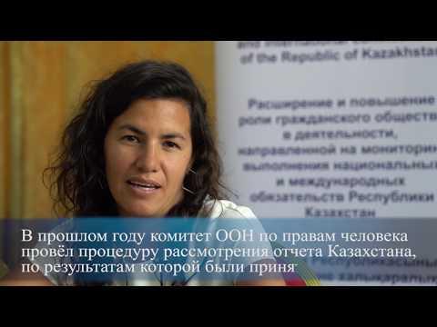 Гражданские и  политические права в Казахстане - Civil and political rights in Kazakhstan