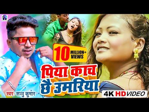 New Super Hit maithili Song Solah K Chhau Jabani Sannu kumar
