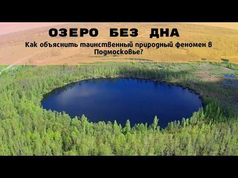 Бездонное озеро в