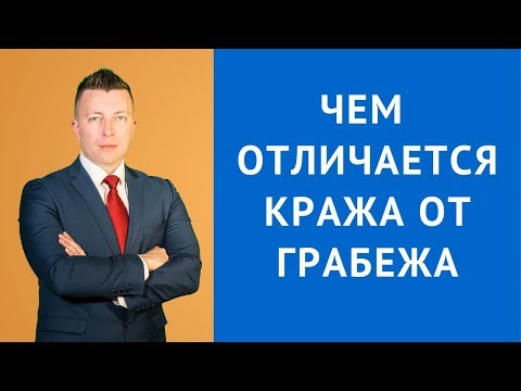 Чем отличается кража от грабежа 158 или 161 УК РФ - Адвокат по уголовным делам