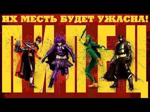Пипец / Kick-Ass (2010) / Боевик, Триллер, Комедия, Криминал