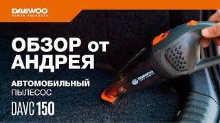 Автомобильный пылесос DAEWOO DAVC 150   Обзор от Андрея [Daewoo Power Products Russia] 16+