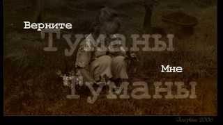 Туманы,Туманы,верните мне Маму  Fogs     ,Mists,give me back my Mother(, 2015-10-28T07:34:50.000Z)