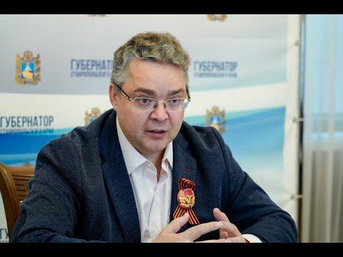 Глава Ставрополья: людям нужно говорить всю правду о ситуации с коронавирусом