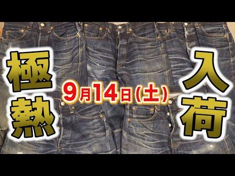 【ヴィンテージデニム大量入荷!! BerBerJin 2019年9月14日(土)入荷日 商品紹介】