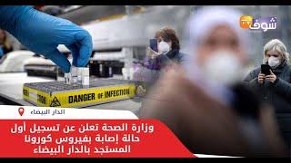 عاجل: وزارة الصحة تعلن عن تسجيل أول حالة إصابة بفيروس كورونا المستجد بالدار البيضاء