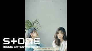 다비치 (Davichi) - 마치 우린 없었던 사이 (Prod. 정키) (Nostalgia (Prod. Jung Key)) Teaser