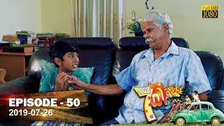 Hathe Kalliya | Episode 50 | 2019-07-26 Thumbnail