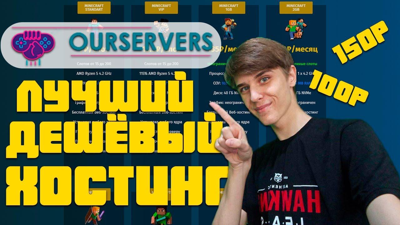 хостинг в беларуси серверов