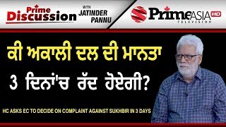 Prime Discussion (867) || HC asks EC to decide on complaint against Sukhbir in 3 days