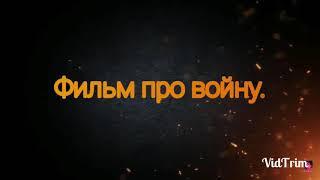Фильм про войну   Покадровый мультфильм для взрослый и детей