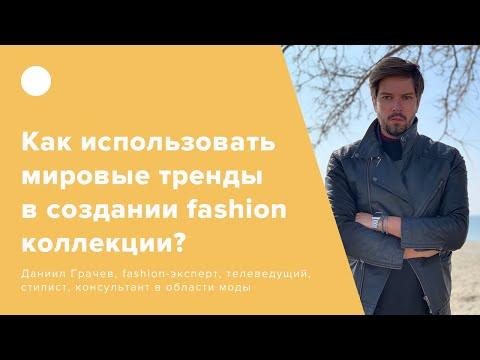 Как использовать мировые тренды в создании fashion коллекции?