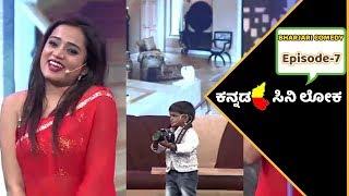 ಸಂಜನಾ ಮತ್ತು ಮಧು ಕಾಮಿಡಿ | Madhu and Sanjana Hot Performance In Bharjari Comedy | Episode 7 |