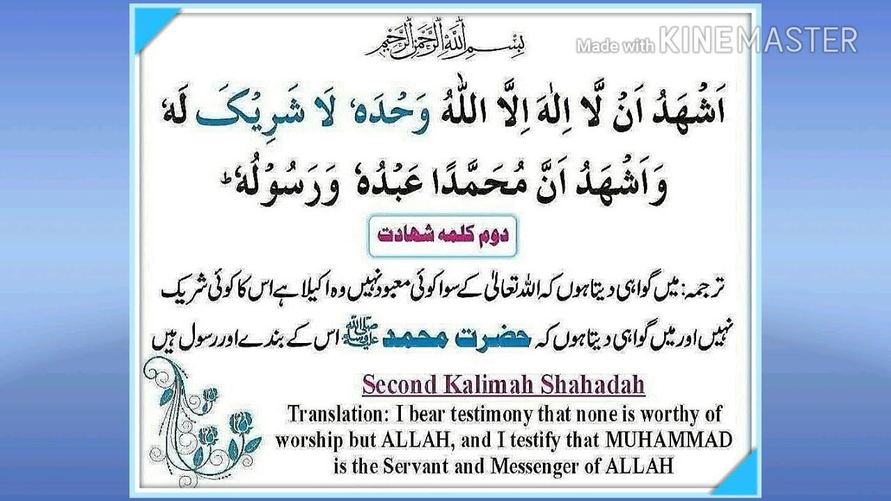 Second Kalma Shahadat the word of purity ||