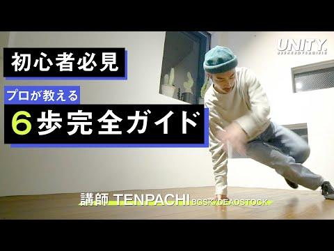 プロが教える6歩完全ガイド【永久保存版】by TENPACHI