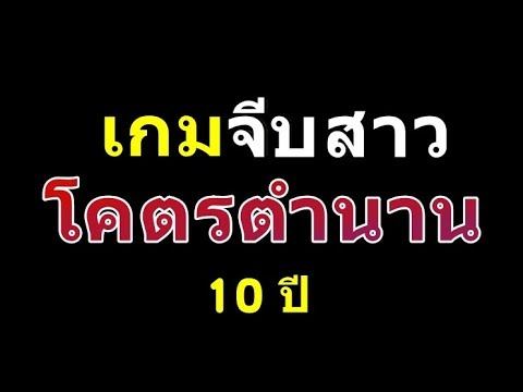 10 ปีที่แล้ว เกมจีบสาวคนไทยเป็นยังไง [เกมหาแฟนในตำนาน]