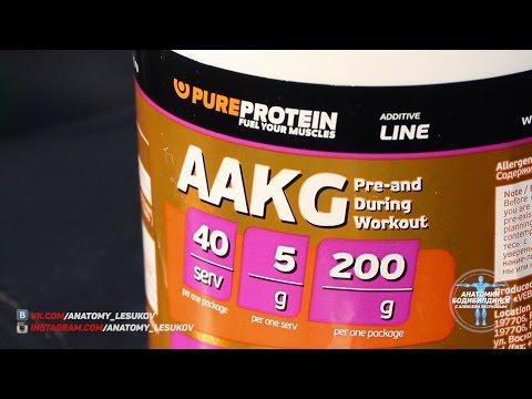 Для чего нужен AAKG? Разбираем свойства и плюсы приема до и после тренировки