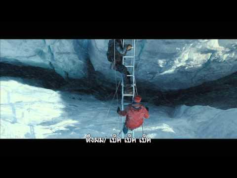 Everest Clip 2