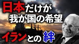 【海外の反応】「日本だけが最後の希望だった」世界中が驚愕した100年前の底力とは?学校で教えてくれない真実の歴史!日本と中東イランの「歴史的な絆」【日本のあれこれ】