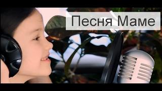 """Дочь (Южно-Сахалинск, 7лет) поёт песню МАМЕ - """"МАМА""""(гр.Индиго Кавер)"""