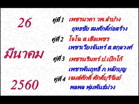วิจารณ์มวยไทย 7 สี อาทิตย์ที่ 26 มีนาคม 2560