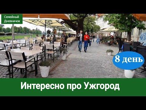 Ужгород - Закарпатье, Боярышник красиво цветёт. 8 день